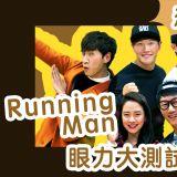 快來測試一下你有沒有「Running Man」的眼力吧!