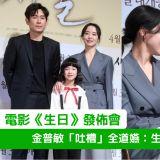 【电影《生日》发布会】金普敏「吐槽」全道嬿:生气时比亲妈更可怕!