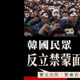 政府欲立法禁止集會民眾戴口罩,原因是:「擔心民眾像恐怖分子!」反激起民怨