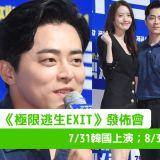 润娥&曹政奭最新灾难电影《EXIT》发布会:7/31韩国上演;8/30台湾上映!