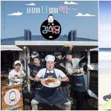 [韓評]《新西遊記外傳》褒貶不一的《姜食堂》與《花樣青春Winner篇》你怎麼看?