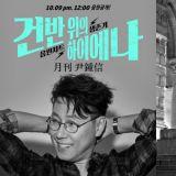 因信賴而聆聽的尹鍾信 9 日將公開新歌「因為找到了你」!