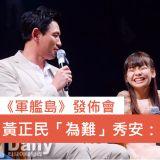《軍艦島》發佈會 黃正民「為難」秀安:我帥還是孔劉帥? 秀安急中生智!
