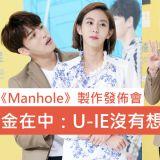 《Manhole》制作发布会 金在中:U-IE没有想像中那么高冷!