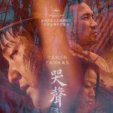 韓星網送你由郭度沅、黃正民等主演《哭聲》台灣特映會門票