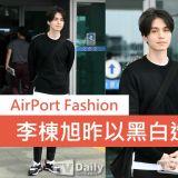「阿使要去巴黎看时装秀~」李栋旭昨以黑白造型现身机场