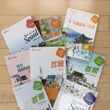 【玩樂首爾】首爾市政府推出超詳盡旅遊地圖與指南供下載