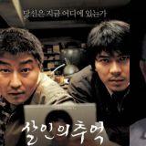 《殺人回憶》真兇原型時隔33年在監獄中被找到!!韓國三大未解懸案之一,但公訴時效已過