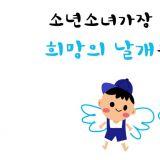 【K社韩文小百科】「少年少女家长」:令人心痛却近乎透明的存在