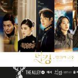 《The King:永遠的君主》李敏鎬、金高銀的愛情見證者:THE ALLEY鹿角巷