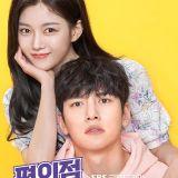 【KSD評分】由韓星網讀者評分:《便利店新星》連續四週第一位了!