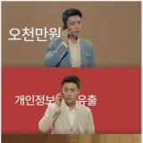SJ東海接到始源被綁架的電話?這是預防電話詐騙的宣傳影片啦!
