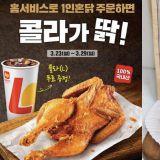 韓國LOTTERIA推「一人食炸雞」:一整隻看著都過癮!