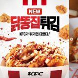 「令人爱恨很两极!」韩国KFC又出新品了:油炸鸡胗来了~