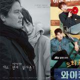 月火剧《要先接吻吗》站稳收视冠军 第十二集首尔圈收视突破14%