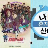 4月韩国人最喜爱的电视节目排行榜出炉:《我独》重回第一!