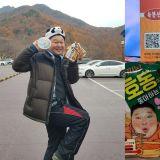 「安城汤面」推出姜镐童《煮面男》特别版啦!为了符合「6包先生」的称号,还改成了6入包装!