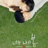 【KSD評分】由韓星網讀者評分:TOP 1有變動呢!《你是我的春天》來了~
