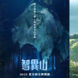 全智贤&朱智勋新剧《智异山》二版海报公开:守林员外套破损,神秘人影现身迷雾林中
