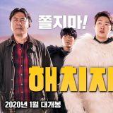 《炸鸡特攻队》制作团队爆笑荒诞新作《兽头救兵》将在明年2月13日在港上映!