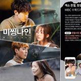 電視劇也要開始直播啦!EXO燦烈等人主演的新劇《MISSING9》開啟新挑戰!