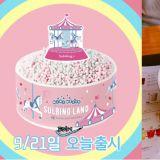 【韩国必吃】雪冰推出超梦幻新品旋转木马「棉花糖珍珠雪冰」!厉害的是里面的馅料啊!