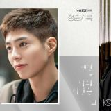 EXO伯賢的歌聲有夠療癒!為《青春紀錄》獻唱OST將於今日公開