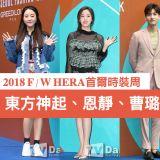 【2018 F/W HERA首尔时装周】东方神起、恩静、曹璐等明星出席活动