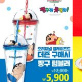抓屁屁和放空的小新太可爱!韩国Krispy Kreme推出「蜡笔小新随行杯」,用5900韩币就可以加购!