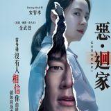 《RM》女神宋智孝突破形象展现黑暗面:《恶・回家》 7月1日香港上映!