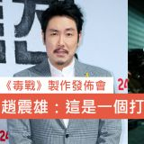 《毒战》制作发布会:赵震雄称这是一个打妖怪升级的故事