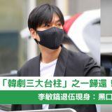 「韓劇三大台柱」之一歸還!李敏鎬退伍現身:黑口罩遮臉帥氣難擋