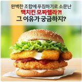 韩国麦当劳新品《莫札瑞拉大麦克》看起来好好吃呀!