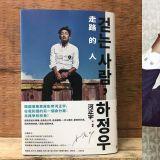 「最愛走路的韓國影帝」河正宇出新書啦!推薦一下《走路的人》走三萬步是為了休息?