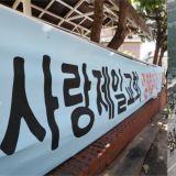 韩国新冠肺炎单日确诊过百人!15日光化门集会逮捕30人