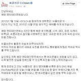 C-CLOWN宣佈正式解散