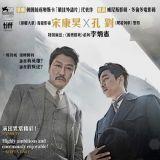 [電影推介] 孔劉新作《密探》 與宋康昊大鬥演技