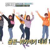 《一周偶像》新人女團Weki Meki中混了一位男成員合舞!?真的是毫無違和感,也太融入了吧...!