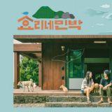 《孝利家民宿》太火也有罪! 李孝利夫婦被迫搬出吉召裡 JTBC接手舊宅