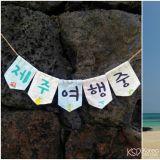 【夏日海島度假特輯】濟州島四天三夜行程規劃總整理