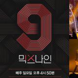 《MIX 9》最终优胜队伍将在明年4月出道!有计划举行20~30回的世界巡回!