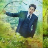 朴海鎮&趙寶兒新劇《Forest》三版預告全曝光,神秘又虐心的羅曼史即將展開!