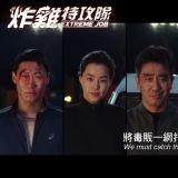 【影評】《炸雞特攻隊》:韓國電影工業看來頗能吸收當年港產電影黃金時期的精髓