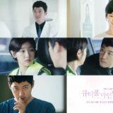 《Beautiful Mind》公開張赫、朴素丹預告片 當醫生遇到巡警