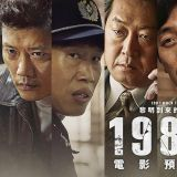 见证历史性的一刻!真人真事改编的电影《1987》明天上映,中文版预告抢先公开~
