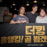 赵寅成、郑雨盛、柳俊烈主演电影《The King》杀青 12月上映