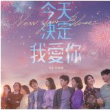 療癒系浪漫電影《今天決定我愛你》將於白色情人節3月12日在台灣上映