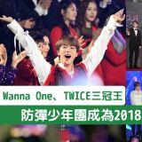 防彈少年團成為2018 MGA的主人公,Wanna One、TWICE三冠王
