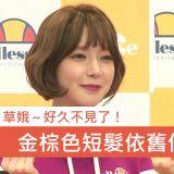 草娥~好久不見了!昨出席粉絲簽名會,金棕色短髮依舊但卻變更美了!