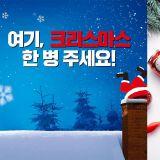 韓國啤酒也有完售的可能嗎?這啤酒品牌推出聖誕節限定版!